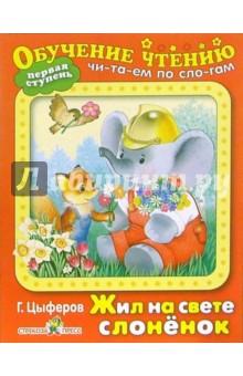 Жил на свете слоненок (Первая ступень) - Геннадий Цыферов изображение обложки