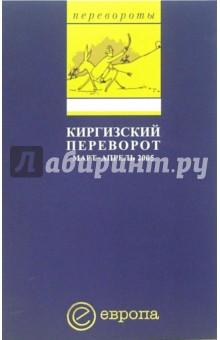 Киргизский переворот. Март-апрель 2005. Сборник - Глеб Павловский