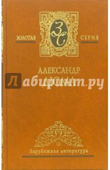 Собрание сочинений в 7 томах. Том 2: Три мушкетера: Роман. Часть вторая; Двадцать лет спустя - Александр Дюма