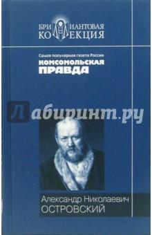 Пьесы - Александр Островский