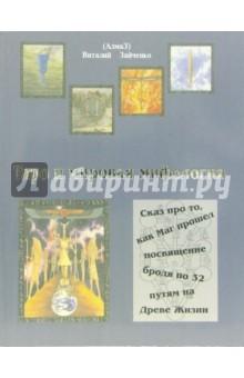 Таро и мировая мифология - Виталий Зайченко
