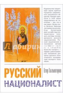 Русский националист - Егор Холмогоров