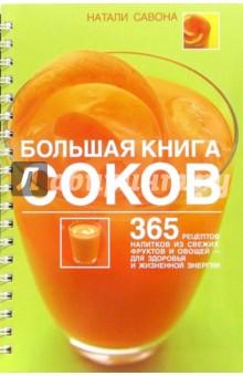 Большая книга соков - Натали Савона