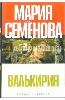 Валькирия: Роман, повести - Мария Семенова