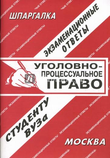 Шпаргалка по криминальному праву украина