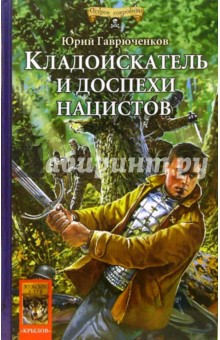 Кладоискатель и доспехи нацистов - Юрий Гаврюченков