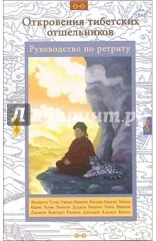 Откровения тибетских отшельников: Руководство по ретриту