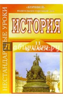 Нестандартные уроки истории - Ирина Варакина