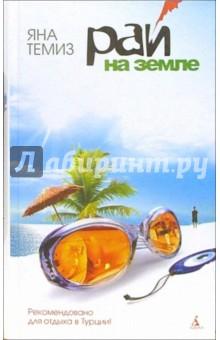 Рай на земле: Роман - Яна Темиз