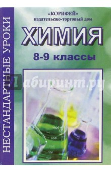 Нестандартные уроки химии. 8-9 классы - Светлана Бочарова