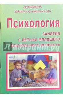 Психология. Занятия с детьми младшего дошкольного возраста - Маргарита Миронова
