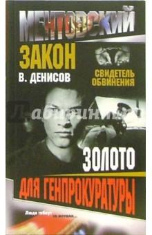 Золото для генпрокуратуры - Вячеслав Денисов изображение обложки