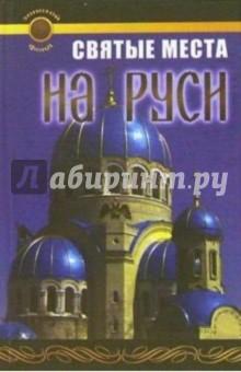 Святые места на Руси - Екатерина Крайнова