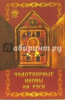 Чудотворные иконы на Руси - Наталья Гришечкина