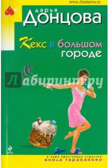 Кекс в большом городе - Дарья Донцова