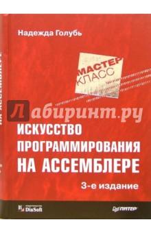 Искусство программирования на Ассемблере. - 3-е издание, переработанное и дополненное - Надежда Голубь