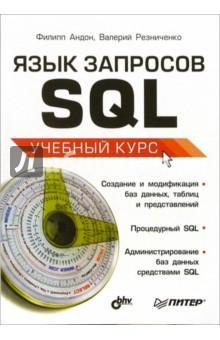 Язык запросов SQL. Учебный курс - Андон, Резниченко