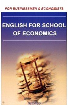 English for School of Economics - М.Ш. Ракипова