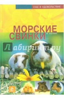 Морские свинки - Фриц Альтман