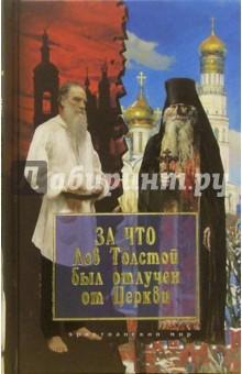За что Лев Толстой был отлучен от Церкви