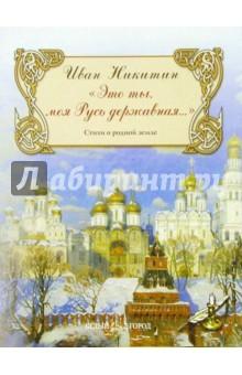 Это ты, моя Русь державная. Стихи о родной земле. Издательство: Белый город, 2006 г.