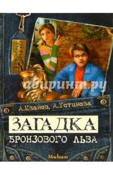 Загадка бронзового льва - Иванов, Устинова