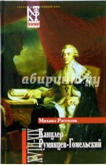 Канцлер Румянцев-Гомельский: Исторический роман - Михаил Рассолов