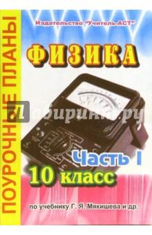 Фармакология учебник федюкович читать
