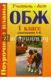 ОБЖ. 1 класс. Поурочные планы (программа 1-4) - Надежда Горбунова