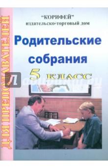 Родительские собрания. 5 класс - Анжелика Ефимова