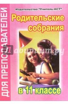 Родительские собрания в 11 классе - Наталья Еременко изображение обложки