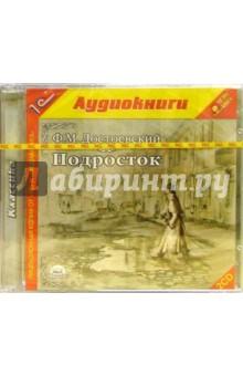 Подросток (2 CD) - Федор Достоевский