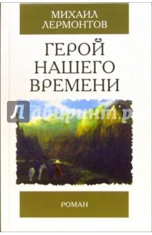 Герой нашего времени: Роман - Михаил Лермонтов