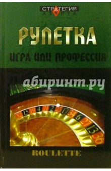 Рулетка: игра или профессия - Евгений Терентьев