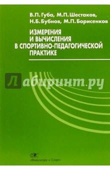 Измерения и вычисления в спортивно-педагогической практике - Владимир Губа