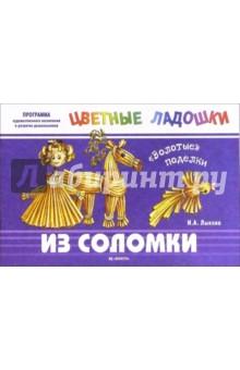 Золотые поделки из соломки: Учебно-методическое пособие - Ирина Лыкова
