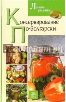 Консервирование по-болгарски - Елена Доброва