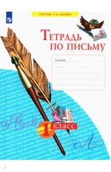 Тетрадь по письму № 3. 1 класс. ФГОС - Нечаева, Булычева