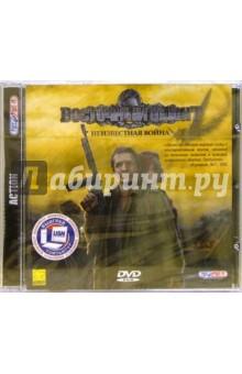 Восточный фронт. Неизвестная война (PC - DVD)