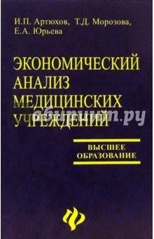 Экономический анализ медицинских учреждений - И. Артюхов