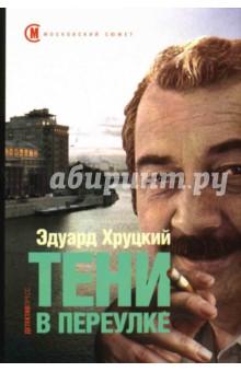 Тени в переулке - Эдуард Хруцкий