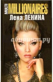 MultiMILLIONAIRES - Лена Ленина