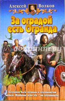 За оградой есть Огранда. Фантастический роман - Алексей Волков