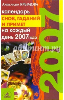 Календарь снов, гаданий и примет на каждый день 2007 года - Александра Крымова