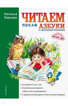 Наталия Павлова: Читаем после 'Азбуки с крупными буквами'