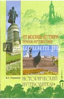 От Москвы до Твери. Речное путешествие - Вера Глушкова