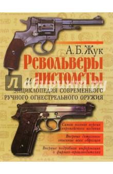 Револьверы и пистолеты: Энциклопедия современного ручного огнестрельного оружия - Александр Жук