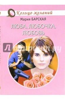 Люба, Любочка, Любовь - Мария Барская