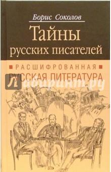 Тайны русских писателей. Расшифрованная русская литература - Борис Соколов