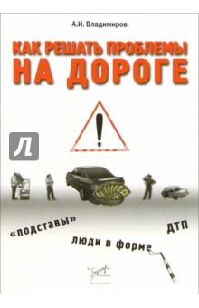 Как решить проблемы на дороге: подставы, люди в форме - А. Владимиров